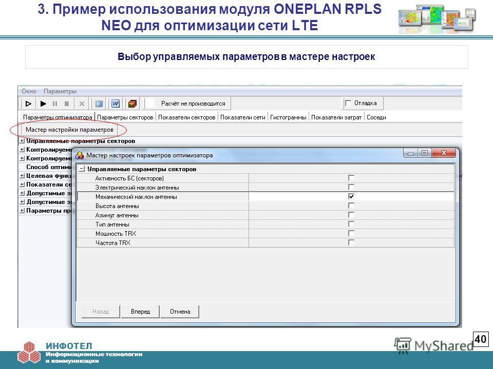 ИНФОТЕЛ Информационные технологии и коммуникации 3. Пример использования модуля ONEPLAN RPLS NEO для оптимизации сети LTE 40 Выбор управляемых параметров в мастере настроек