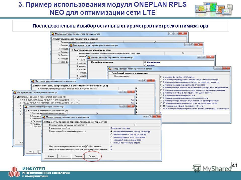 ИНФОТЕЛ Информационные технологии и коммуникации 3. Пример использования модуля ONEPLAN RPLS NEO для оптимизации сети LTE 41 Последовательный выбор остальных параметров настроек оптимизатора