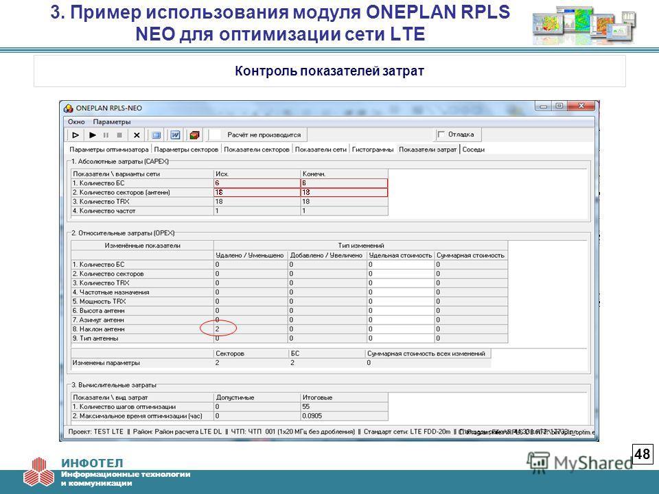 ИНФОТЕЛ Информационные технологии и коммуникации 3. Пример использования модуля ONEPLAN RPLS NEO для оптимизации сети LTE 48 Контроль показателей затрат