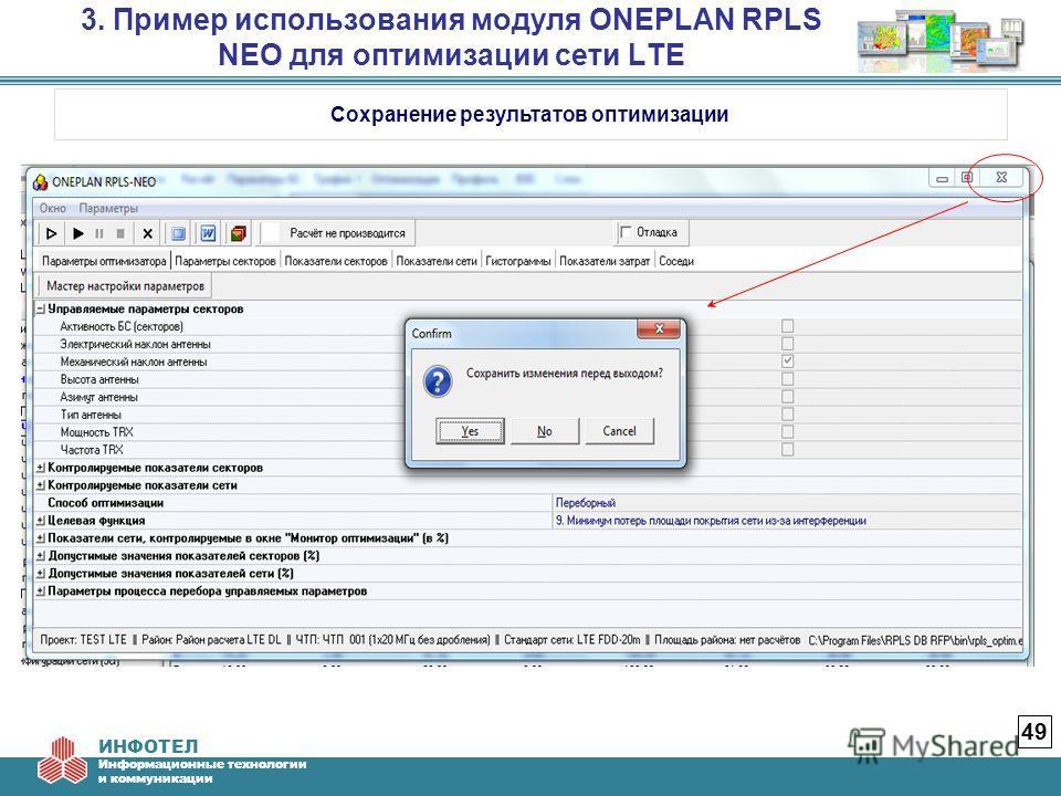 ИНФОТЕЛ Информационные технологии и коммуникации 3. Пример использования модуля ONEPLAN RPLS NEO для оптимизации сети LTE 49 Сохранение результатов оптимизации