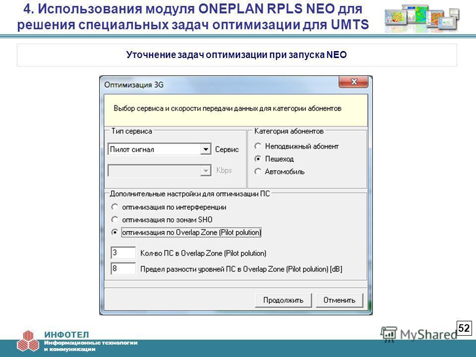 ИНФОТЕЛ Информационные технологии и коммуникации 4. Использования модуля ONEPLAN RPLS NEO для решения специальных задач оптимизации для UMTS 52 Уточнение задач оптимизации при запуска NEO