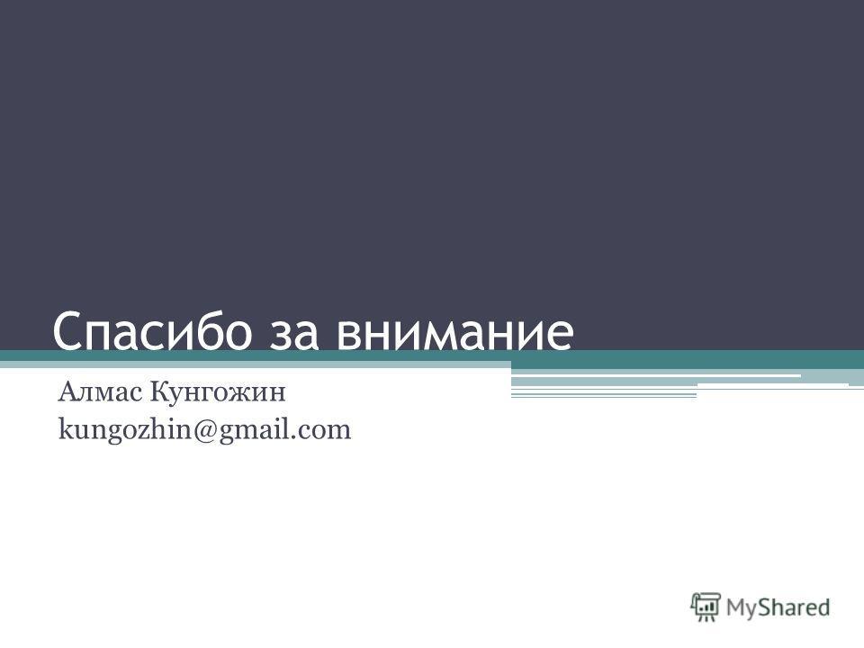 Спасибо за внимание Алмас Кунгожин kungozhin@gmail.com