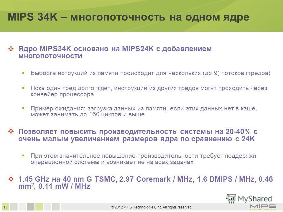 13 © 2012 MIPS Technologies, Inc. All rights reserved. MIPS 34K – многопоточность на одном ядре Ядро MIPS34K основано на MIPS24K с добавлением многопоточности Выборка инструкций из памяти происходит для нескольких (до 9) потоков (тредов) Пока один тр