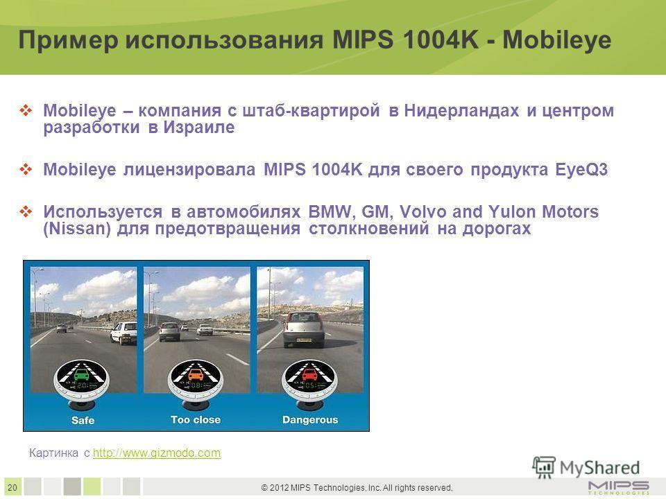 20 © 2012 MIPS Technologies, Inc. All rights reserved. Пример использования MIPS 1004K - Mobileye Mobileye – компания с штаб-квартирой в Нидерландах и центром разработки в Израиле Mobileye лицензировала MIPS 1004K для своего продукта EyeQ3 Использует