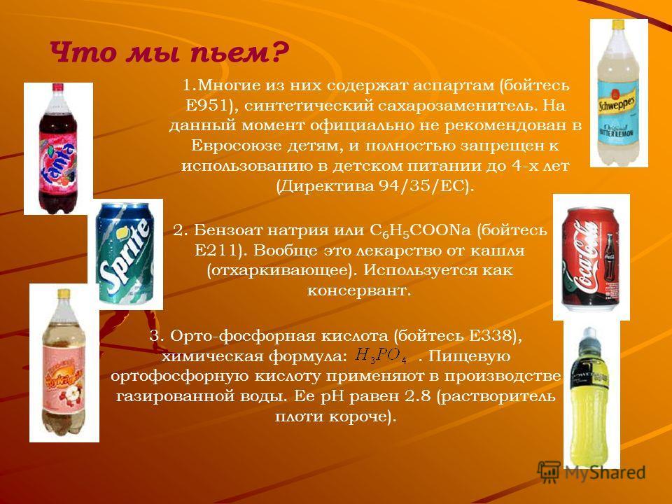 1. Многие из них содержат аспартам (бойтесь Е951), синтетический сахарозаменитель. На данный момент официально не рекомендован в Евросоюзе детям, и полностью запрещен к использованию в детском питании до 4-х лет (Директива 94/35/EC). 2. Бензоат натри