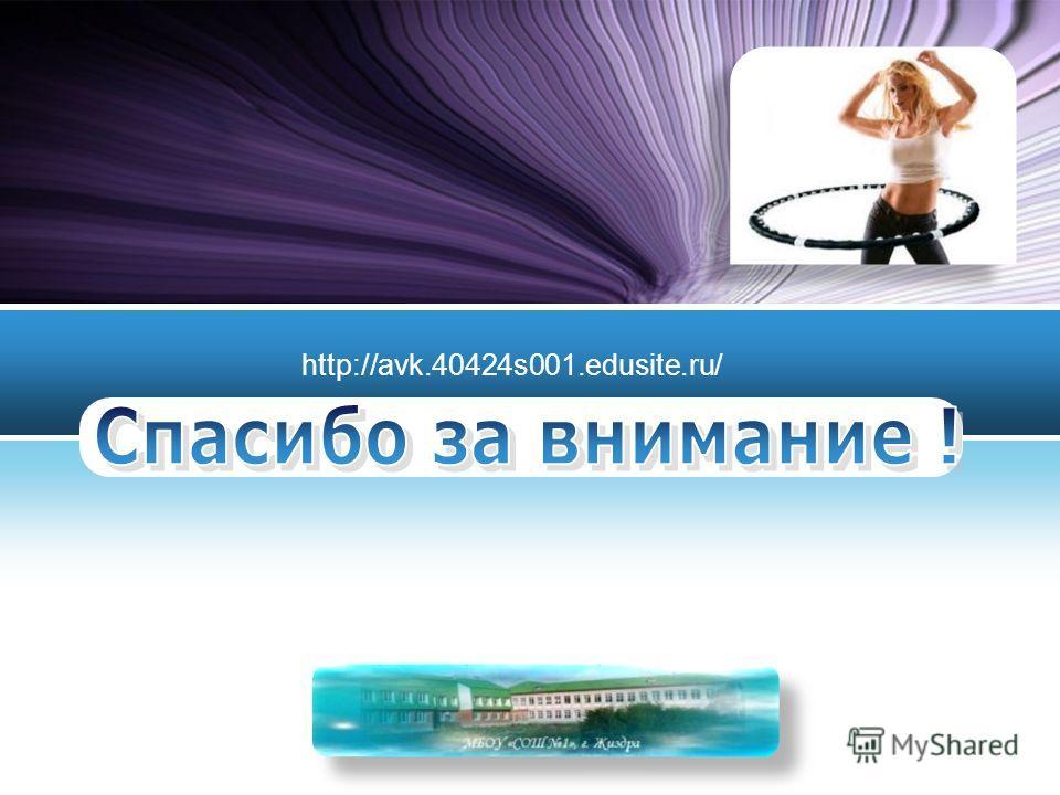 LOGO http://avk.40424s001.edusite.ru/ www.themegallery.com