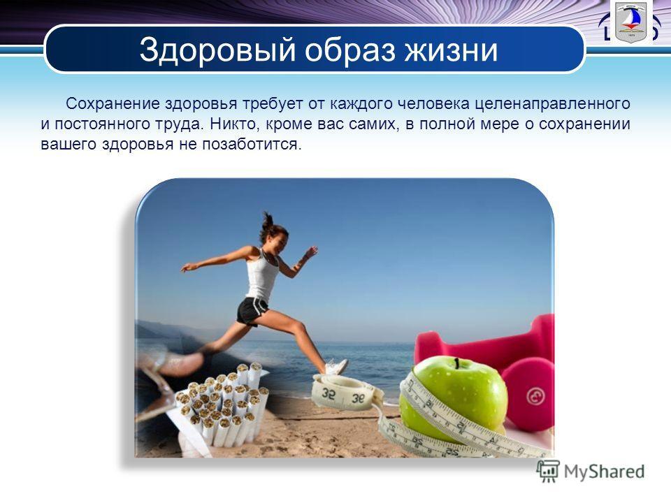 Основа укрепления и сохранения личного здоровья доклад 797