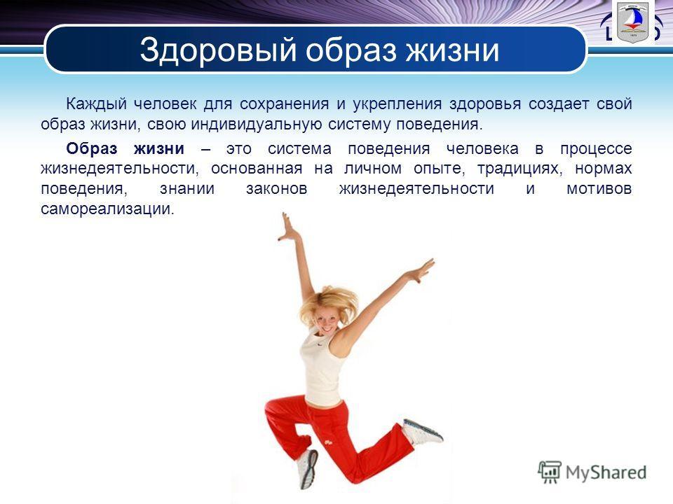 LOGO Здоровый образ жизни Каждый человек для сохранения и укрепления здоровья создает свой образ жизни, свою индивидуальную систему поведения. Образ жизни – это система поведения человека в процессе жизнедеятельности, основанная на личном опыте, трад