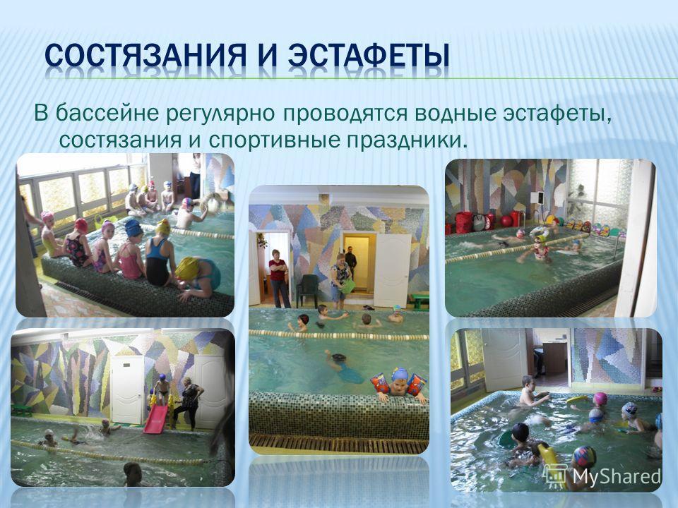 В бассейне регулярно проводятся водные эстафеты, состязания и спортивные праздники.