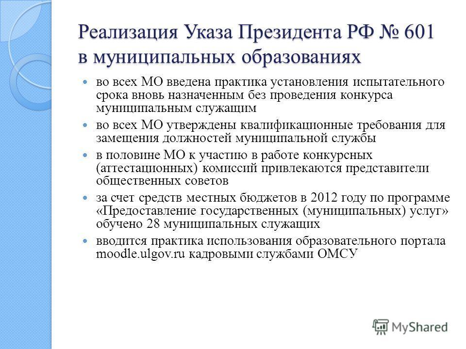 Реализация Указа Президента РФ 601 в муниципальных образованиях во всех МО введена практика установления испытательного срока вновь назначенным без проведения конкурса муниципальным служащим во всех МО утверждены квалификационные требования для замещ