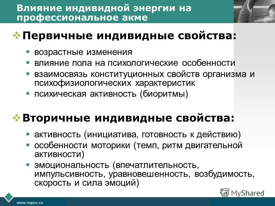 LOGO www.themegallery.com Company Logo www.topro.ru Влияние индивидной энергии на профессиональное акме Первичные индивидные свойства: возрастные изменения влияние пола на психологические особенности взаимосвязь конституционных свойств организма и пс