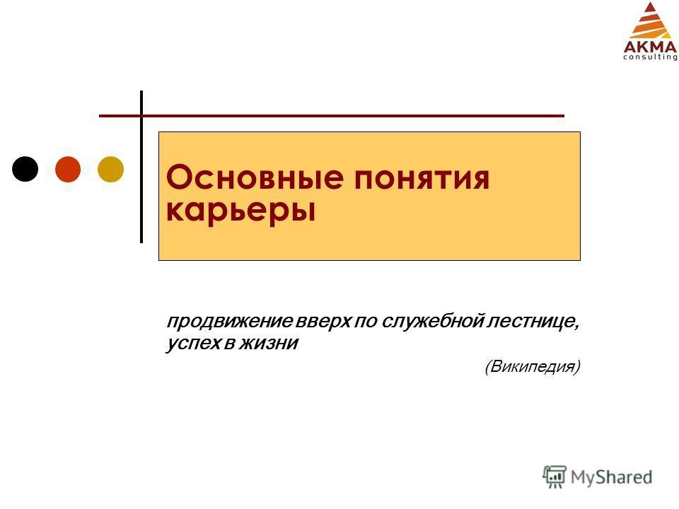 продвижение вверх по служебной лестнице, успех в жизни (Википедия) Основные понятия карьеры