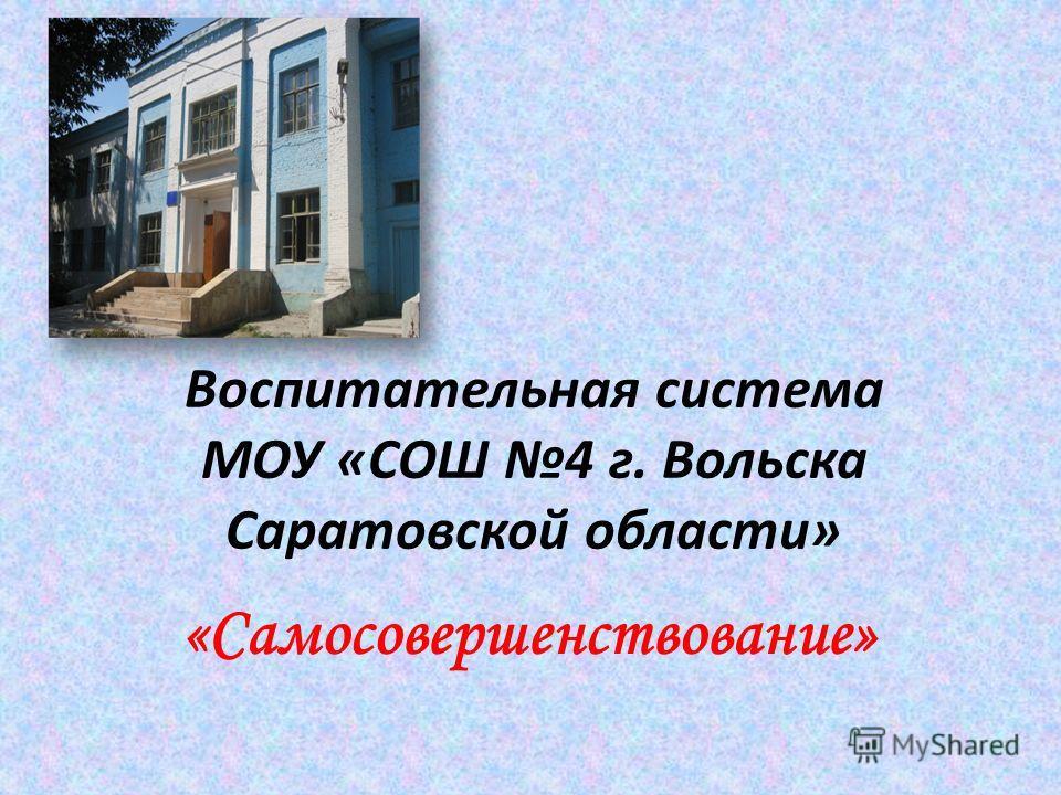 Воспитательная система МОУ «СОШ 4 г. Вольска Саратовской области» «Самосовершенствование»