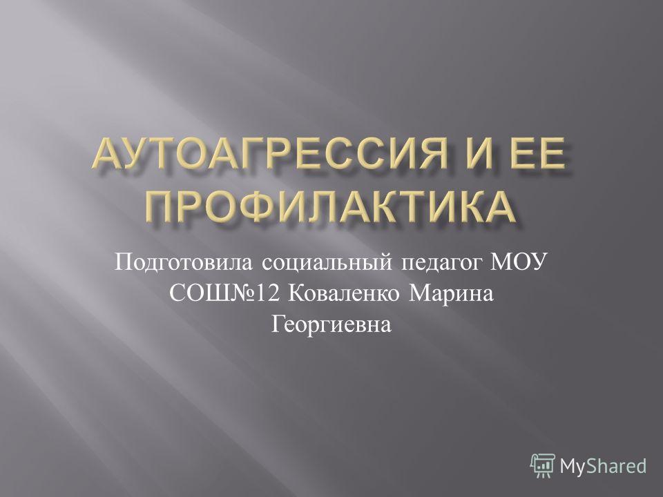 Подготовила социальный педагог МОУ СОШ 12 Коваленко Марина Георгиевна