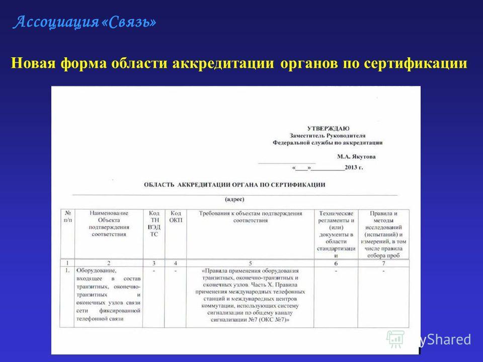 Ассоциация «Связь» Новая форма области аккредитации органов по сертификации