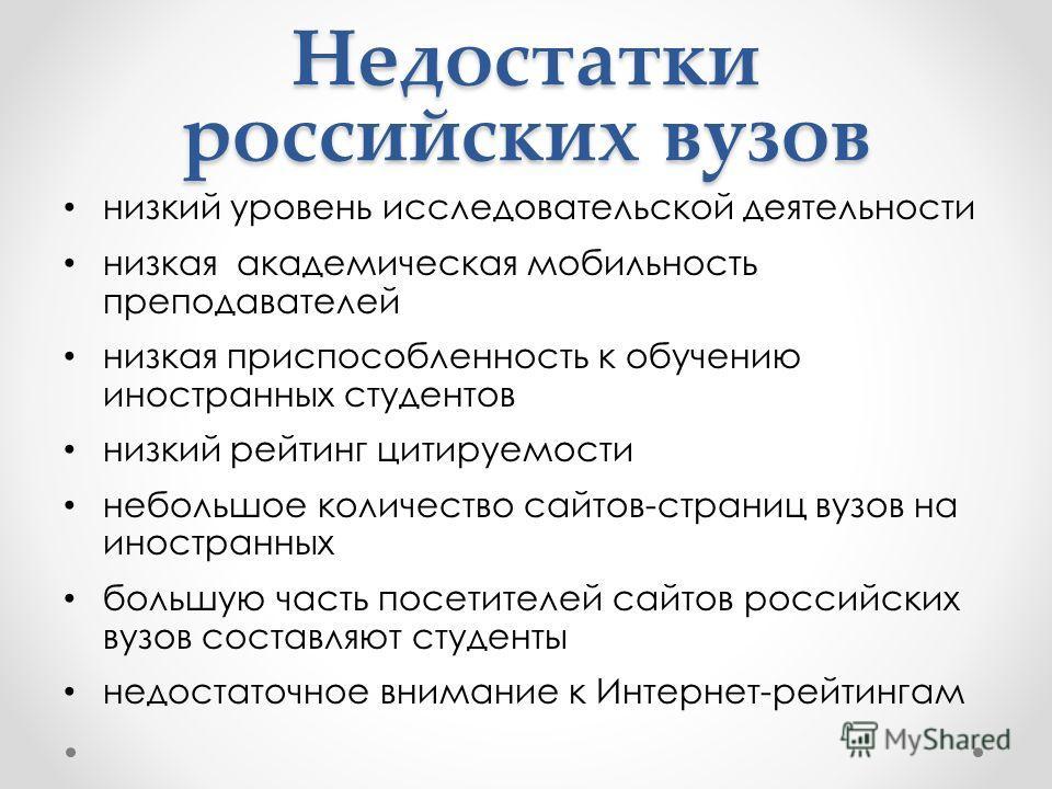 Недостатки российских вузов низкий уровень исследовательской деятельности низкая академическая мобильность преподавателей низкая приспособленность к обучению иностранных студентов низкий рейтинг цитируемости небольшое количество сайтов-страниц вузов