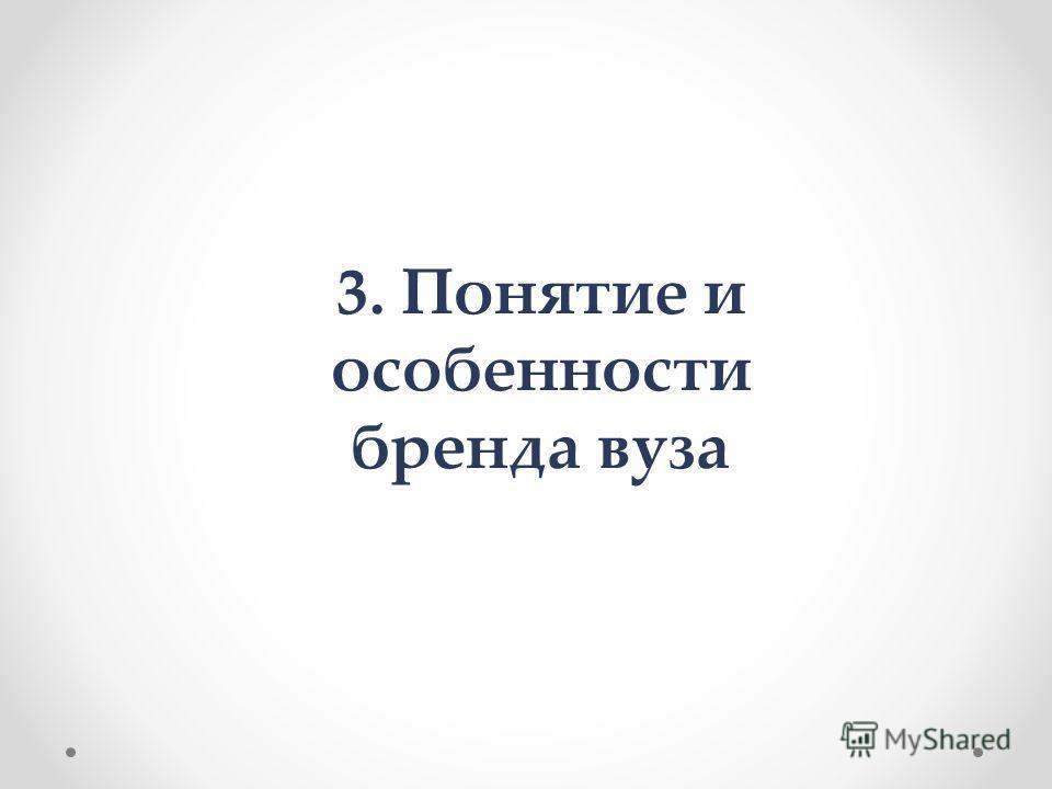 3. Понятие и особенности бренда вуза