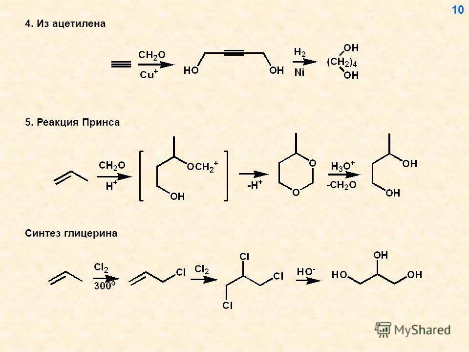 4. Из ацетилена 5. Реакция Принса Синтез глицерина 10