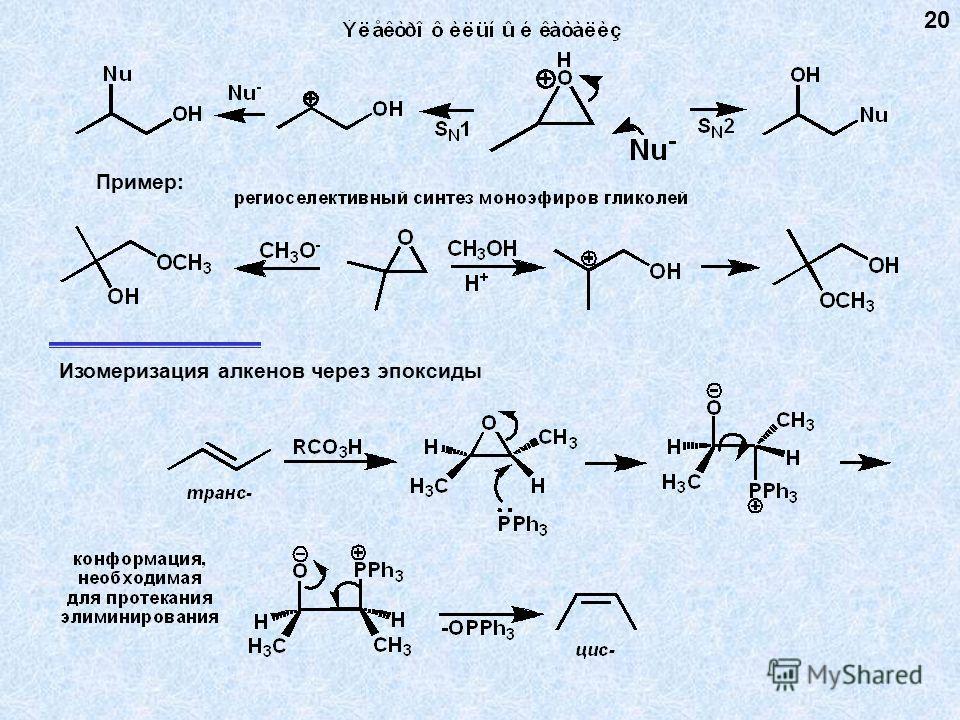 20 Пример: Изомеризация алкенов через эпоксиды