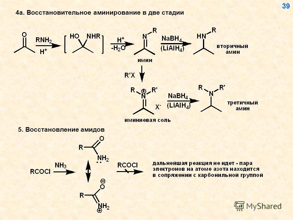 4 а. Восстановительное аминирование в две стадии 5. Восстановление амидов 39