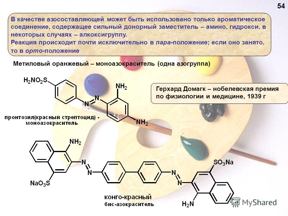 В качестве азосоставляющей может быть использовано только ароматическое соединение, содержащее сильный донорный заместитель – амино, гидрокси, в некоторых случаях – алкоксигруппу. Реакция происходит почти исключительно в пара-положение; если оно заня