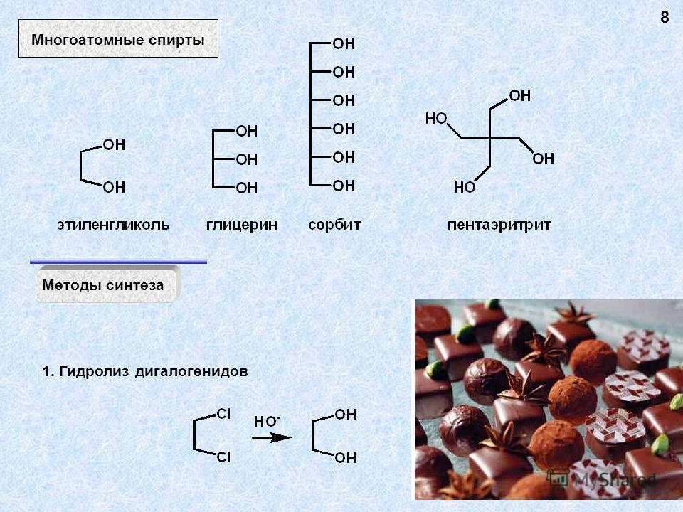 Многоатомные спирты Методы синтеза 1. Гидролиз галогенидов 8