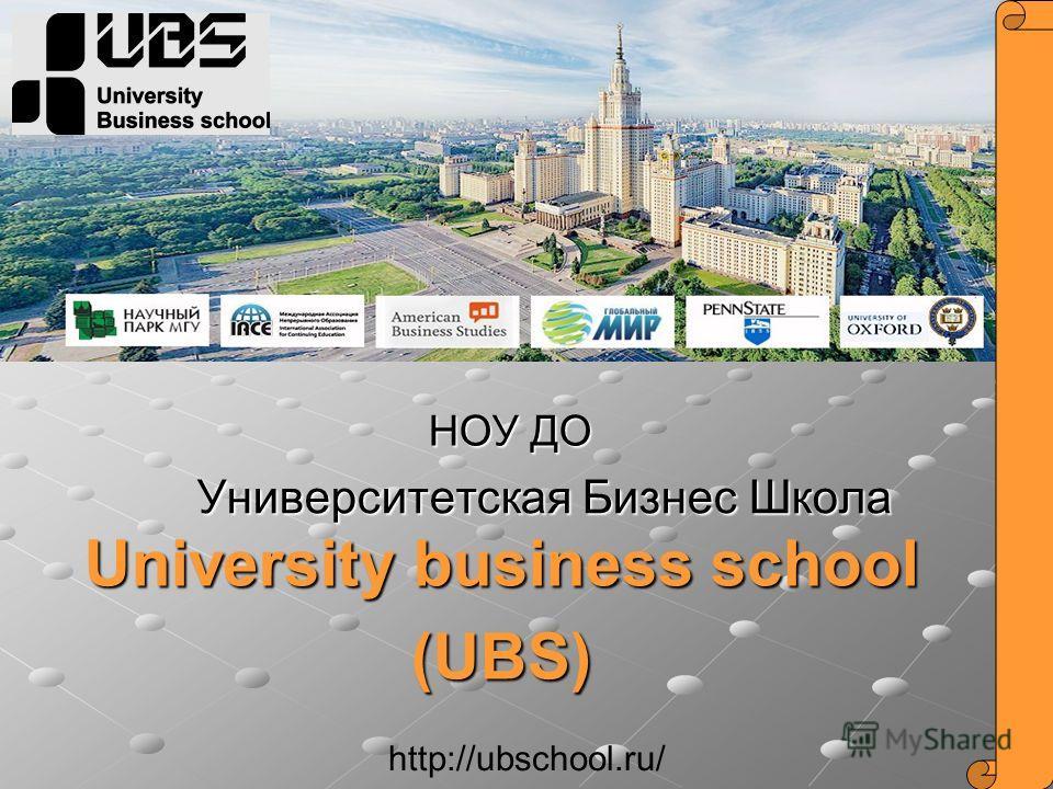 НОУ ДО Университетская Бизнес Школа University business school (UBS) http://ubschool.ru/