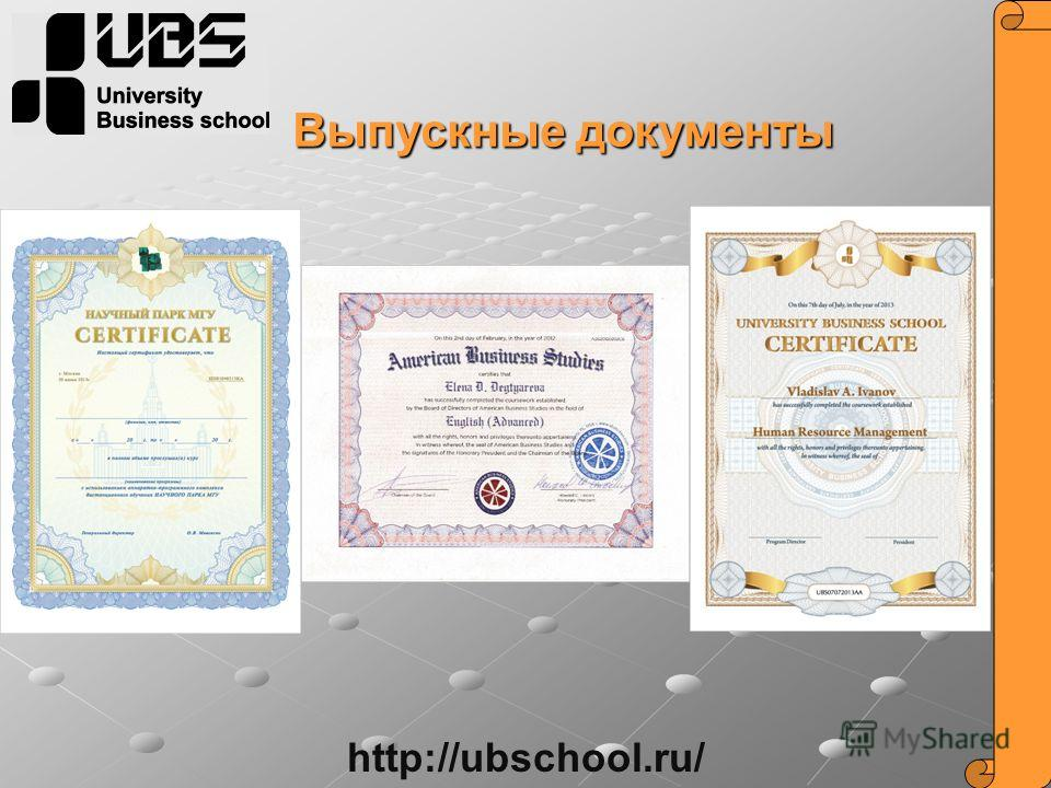 Выпускные документы http://ubschool.ru/