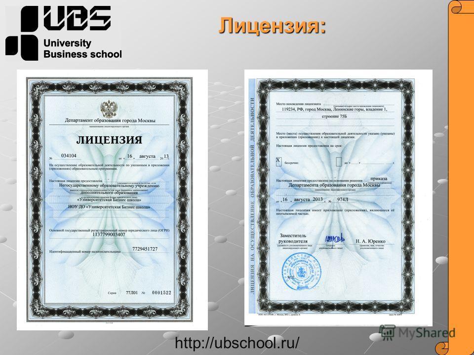 Лицензия: http://ubschool.ru/