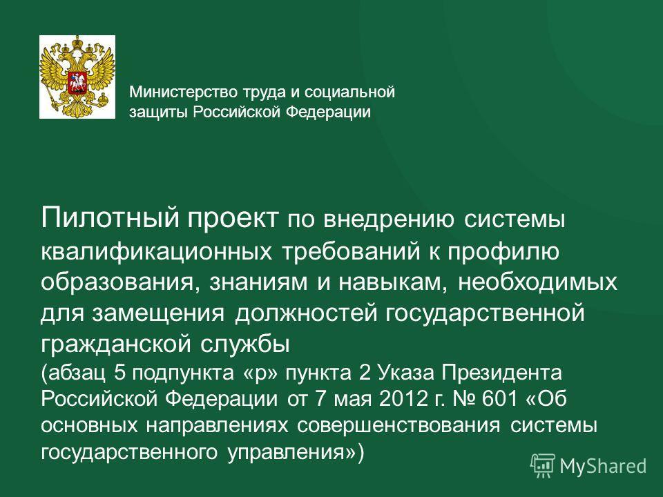 79-фз О Государственной Гражданской Службе Российской Федерации В Схемах