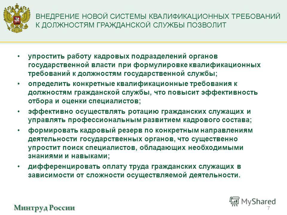 Минтруд России упростить работу кадровых подразделений органов государственной власти при формулировке квалификационных требований к должностям государственной службы; определить конкретные квалификационные требования к должностям гражданской службы,