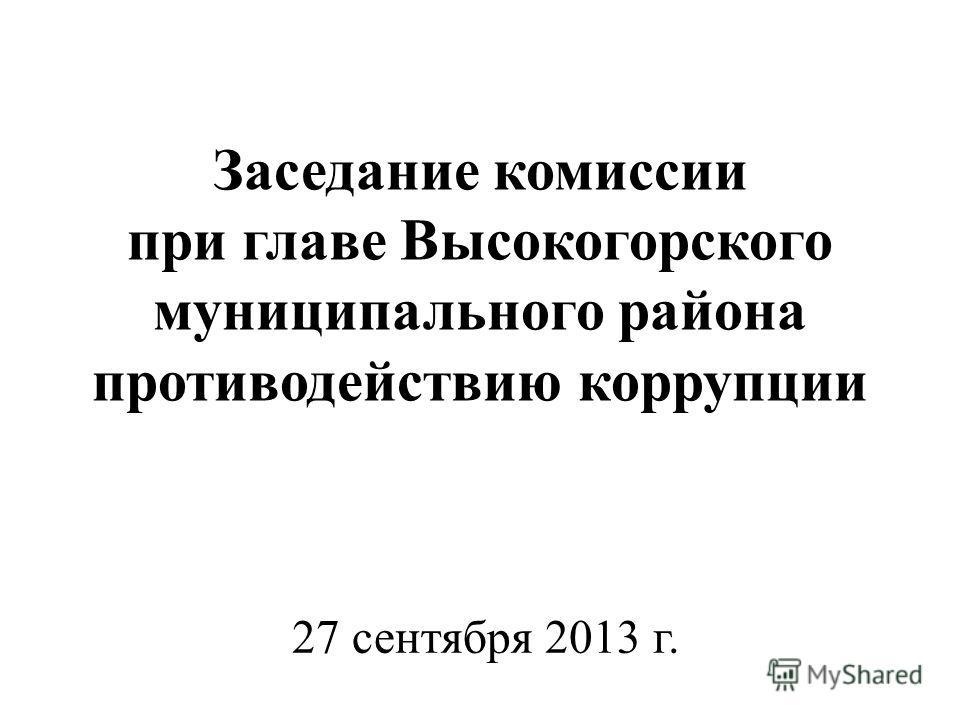 Заседание комиссии при главе Высокогорского муниципального района противодействию коррупции 27 сентября 2013 г.
