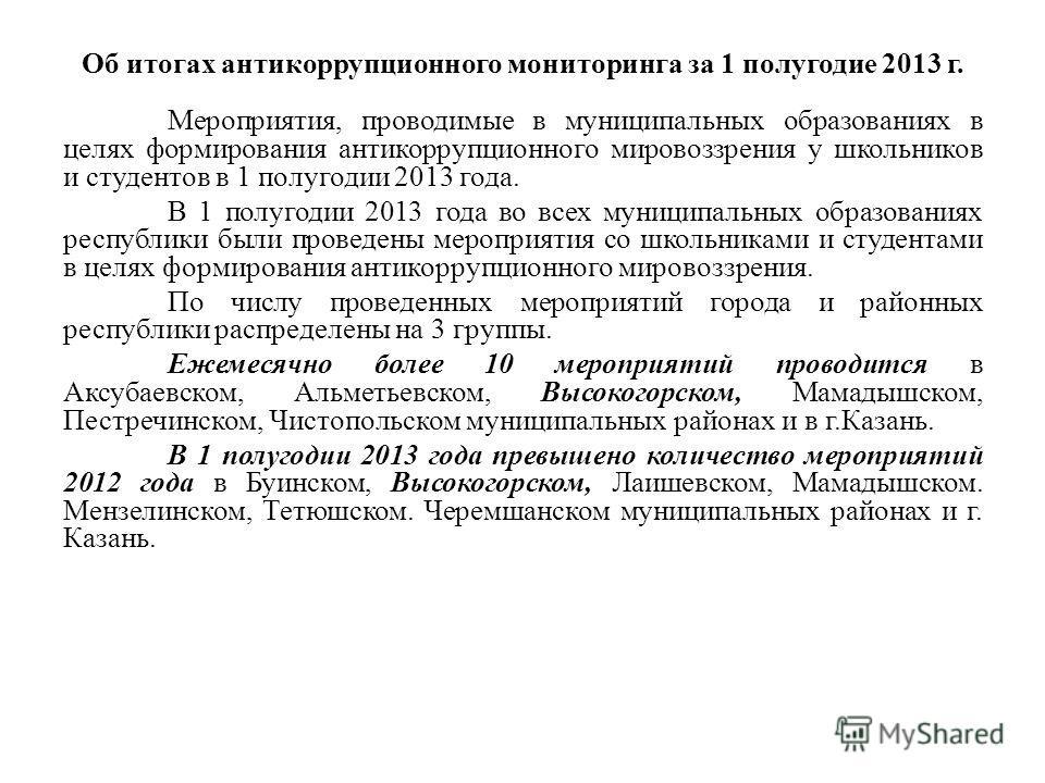 Об итогах антикоррупционного мониторинга за 1 полугодие 2013 г. Мероприятия, проводимые в муниципальных образованиях в целях формирования антикоррупционного мировоззрения у школьников и студентов в 1 полугодии 2013 года. В 1 полугодии 2013 года во вс