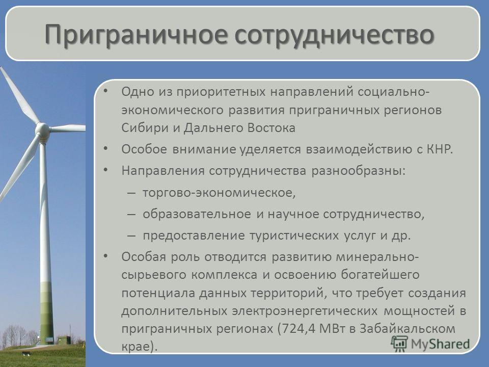 Приграничное сотрудничество Одно из приоритетных направлений социально- экономического развития приграничных регионов Сибири и Дальнего Востока Особое внимание уделяется взаимодействию с КНР. Направления сотрудничества разнообразны: – торгово-экономи