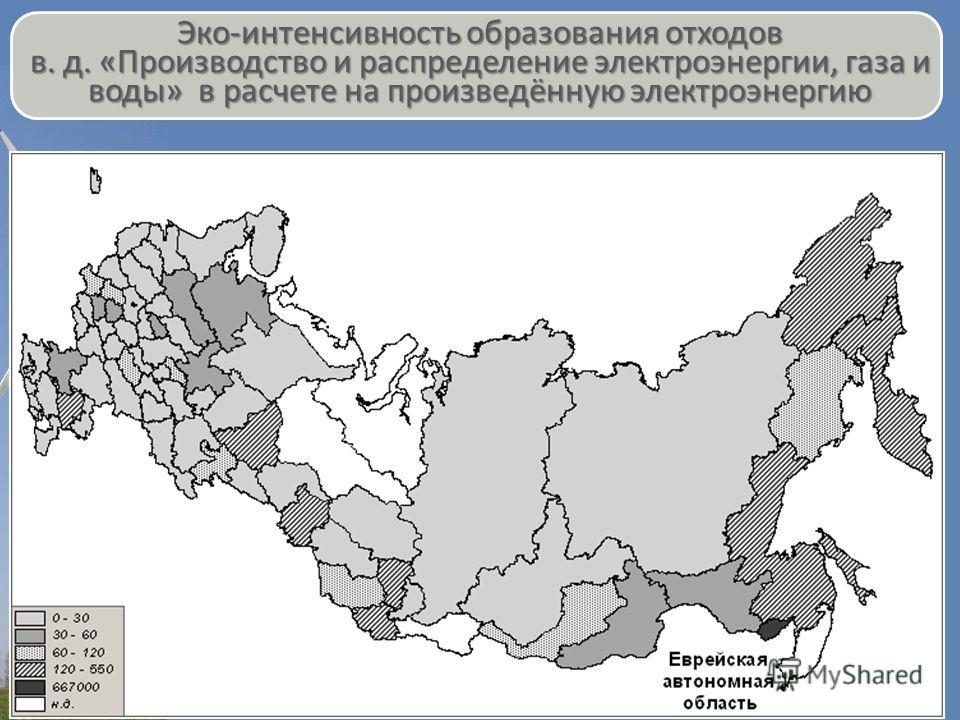 Эко-интенсивность образования отходов в. д. «Производство и распределение электроэнергии, газа и воды» в расчете на произведённую электроэнергию