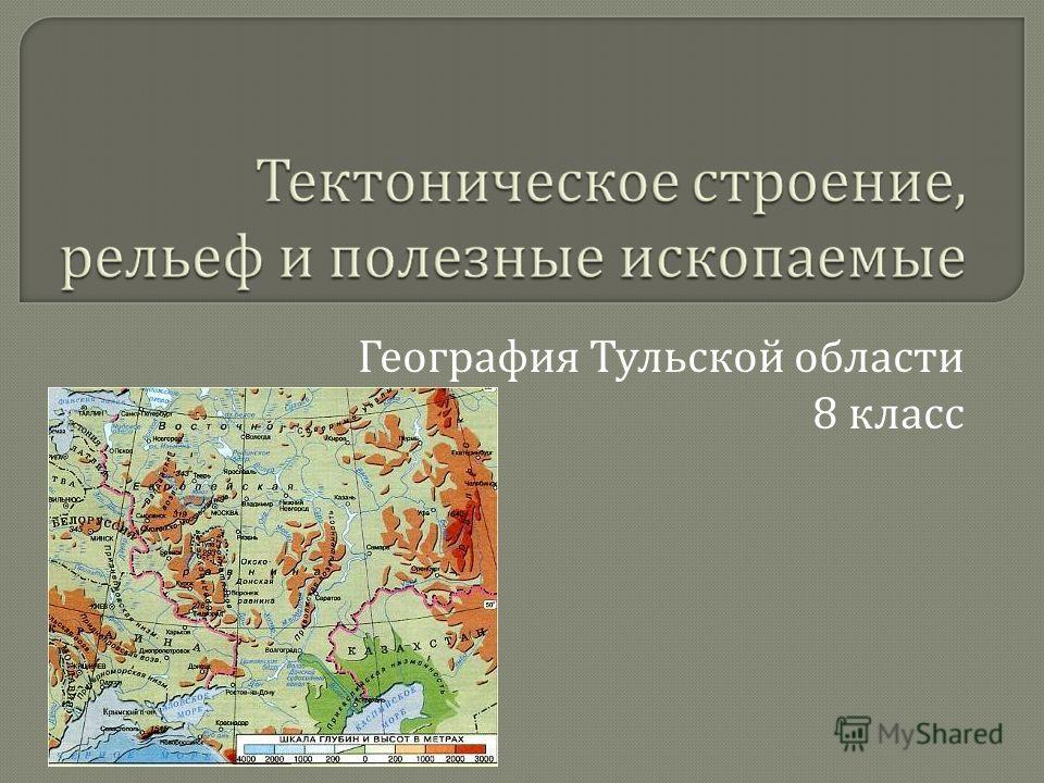 География Тульской области 8 класс