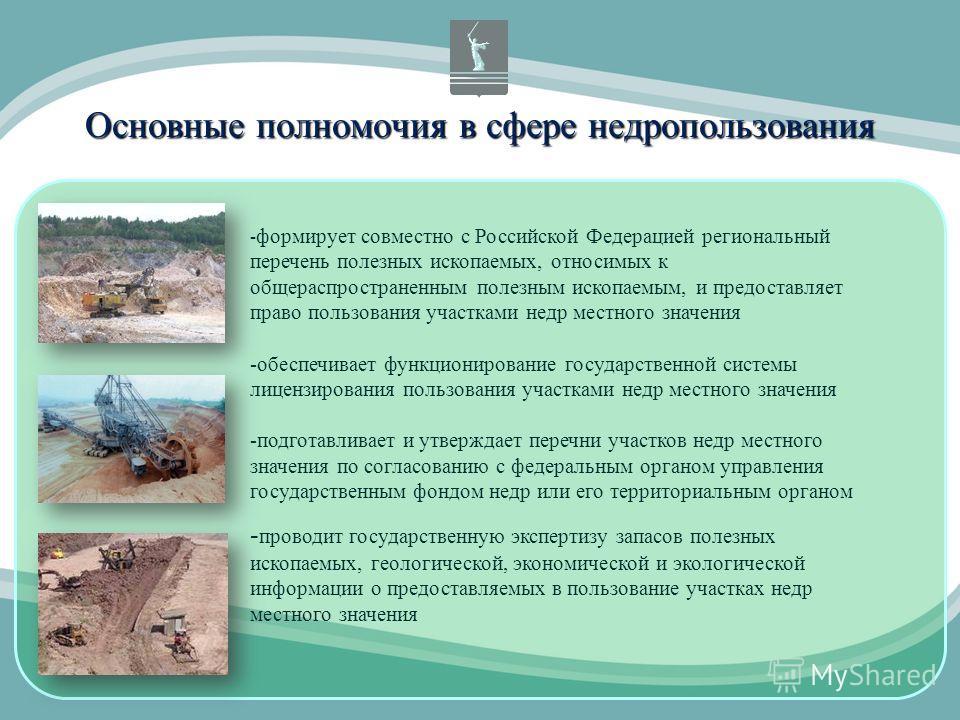 Основные полномочия в сфере недропользования - формирует совместно с Российской Федерацией региональный перечень полезных ископаемых, относимых к общераспространенным полезным ископаемым, и предоставляет право пользования участками недр местного знач
