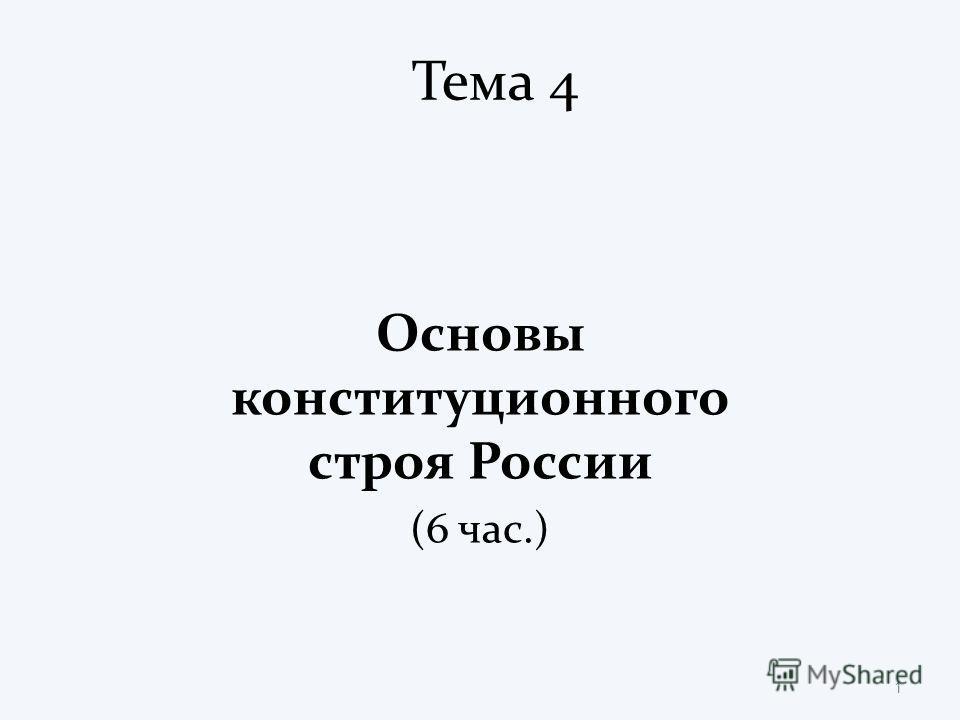 Тема 4 Основы конституционного строя России (6 час.) 1