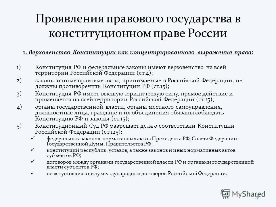 Проявления правового государства в конституционном праве России 1. Верховенство Конституции как концентрированного выражения права: 1)Конституция РФ и федеральные законы имеют верховенство на всей территории Российской Федерации (ст.4); 2)законы и ин