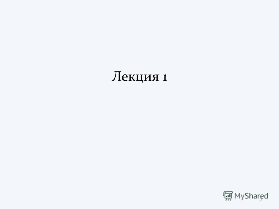 Лекция 1 3