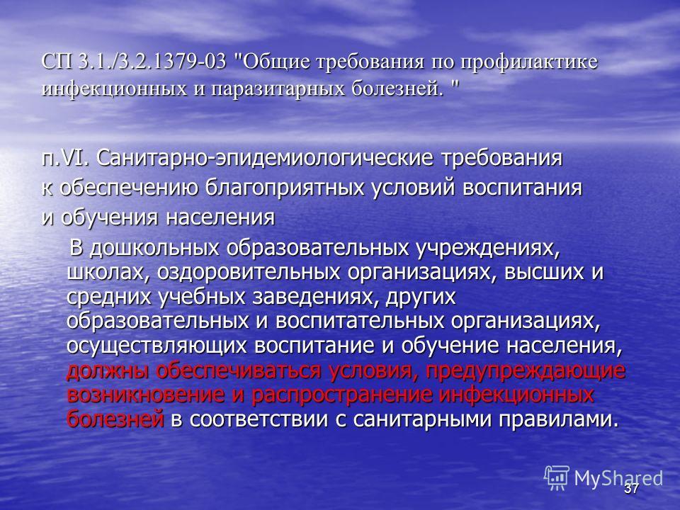 37 СП 3.1./3.2.1379-03
