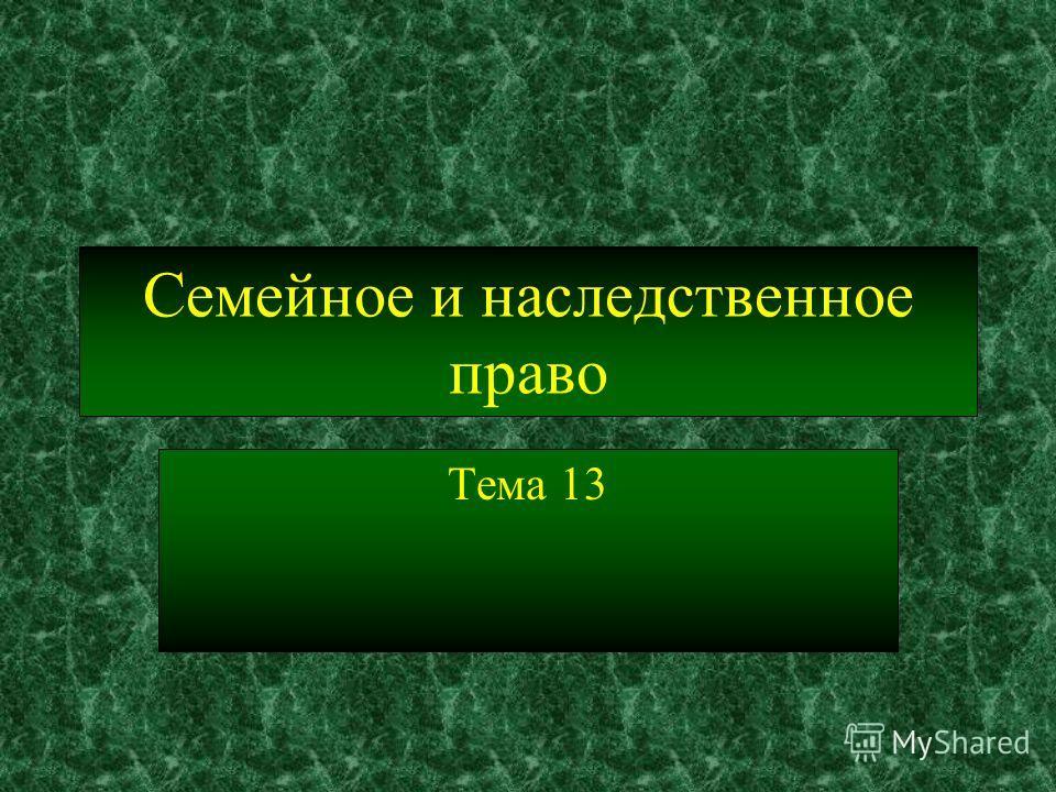 Семейное и наследственное право Тема 13