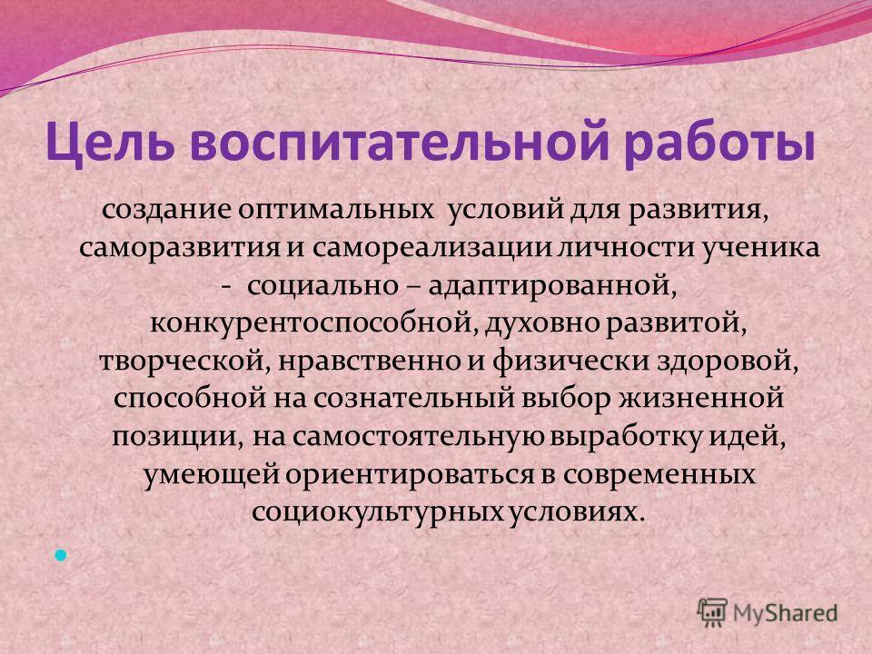 В 2012 - 2013 учебном году вся воспитательная работа соответствовала основным положениям Законов Украины «Об общем среднем образовании», «Об образовании», нормативно - правовым документам МОНУ, МОН АРК, Симферопольской райгосадминистрации, Симферопол