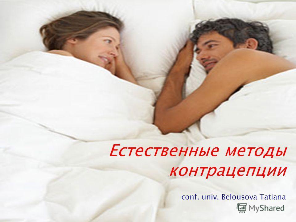 Естественные методы контрацепции conf. univ. Belousova Tatiana