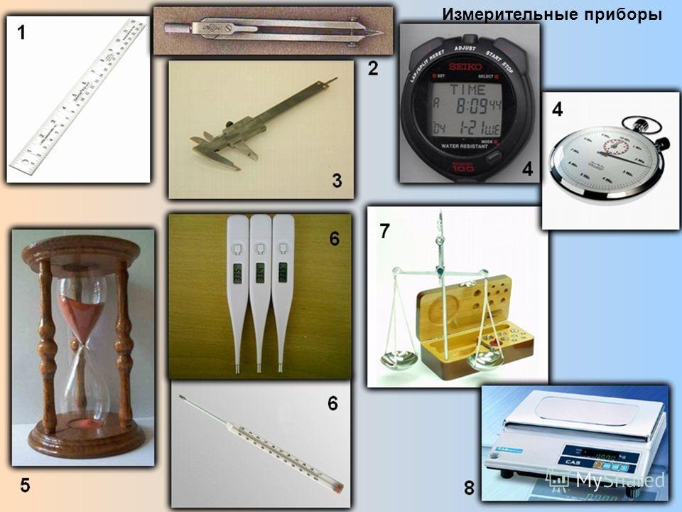 Измерительные приборы