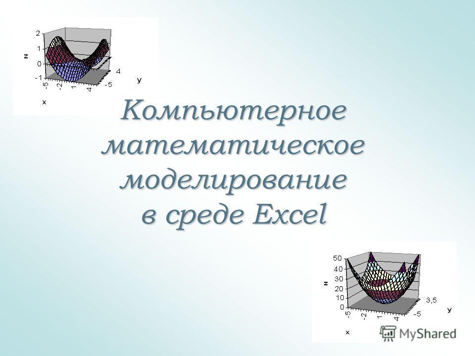 Компьютерное математическое моделирование в среде Excel
