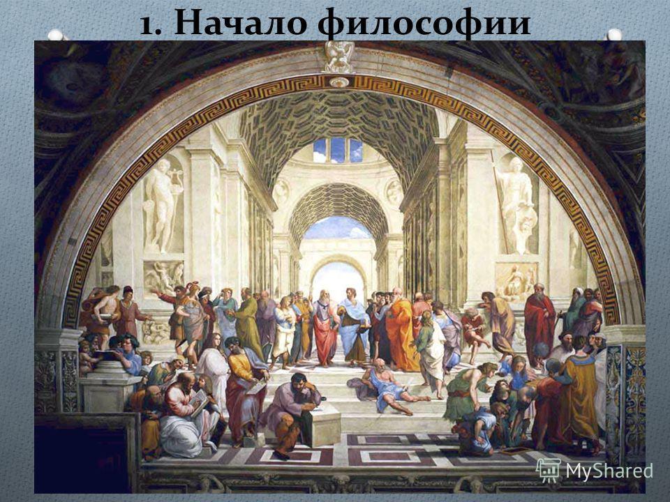 1. Начало философии 4