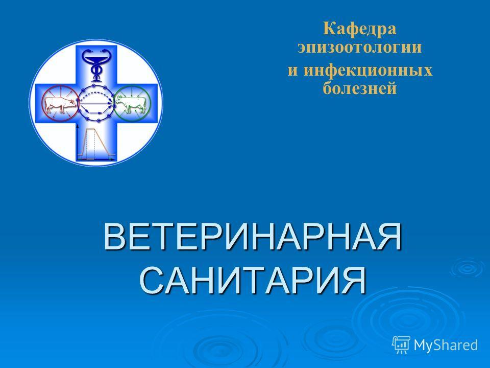 ВЕТЕРИНАРНАЯ САНИТАРИЯ Кафедра эпизоотологии и инфекционных болезней