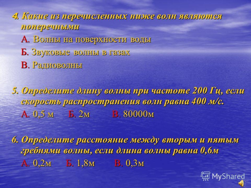 Проверочный тест: (укажите все правильные ответы) 1. Каковы свойства механических волн? А. Волны переносят энергию Б. Волны переносят вещество В. Источником волн являются колеблющиеся тела 2. Каковы свойства продольных волн? А. Эти свойства распростр