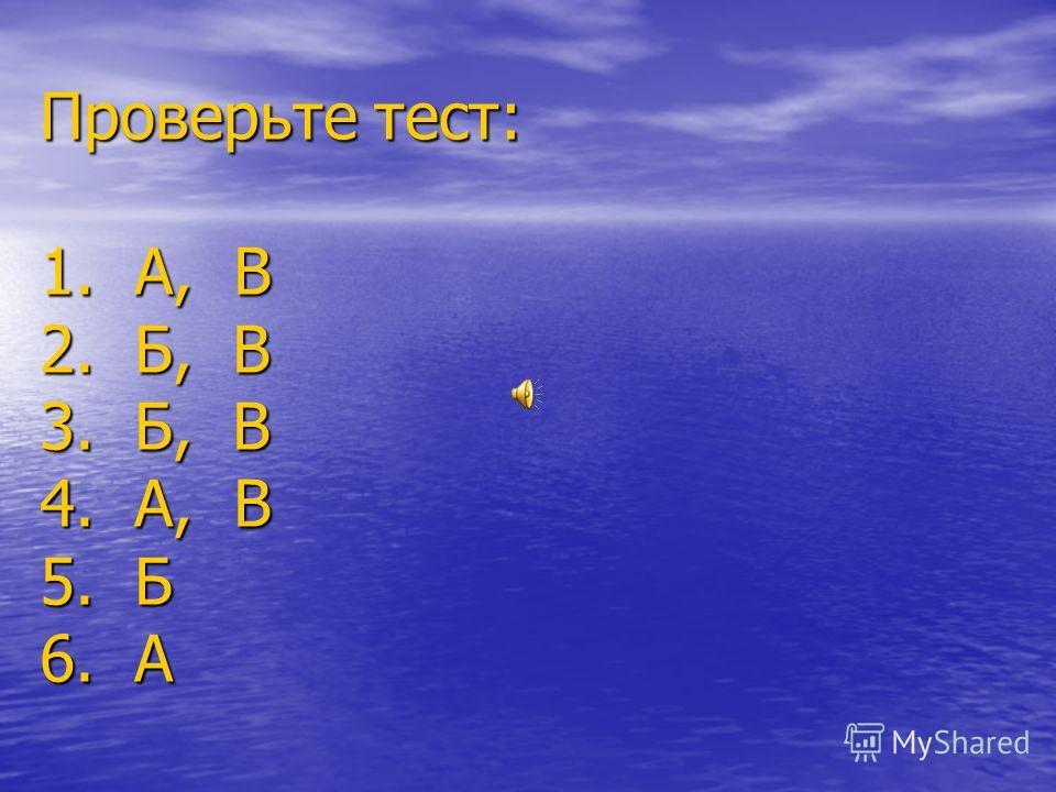 4. Какие из перечисленных ниже волн являются поперечными А. Волны на поверхности воды Б. Звуковые волны в газах В. Радиоволны 5. Определите длину волны при частоте 200 Гц, если скорость распространения волн равна 400 м/с. А. 0,5 м Б. 2 м В. 80000 м 6